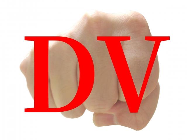 DV(ドメスティック・バイオレンス=家庭内暴力)